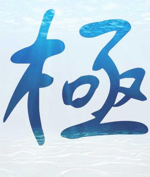 Moderne caligraphie-Aqua-Tai-Chi-OK-p-